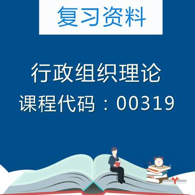 00319行政组织理论复习资料