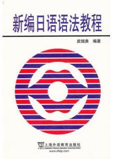 00611日语句法篇章法自考教材