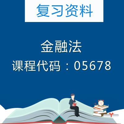 05678金融法复习资料
