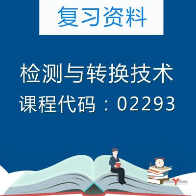 02293检测与转换技术复习资料