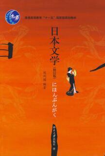 00612日本文学选读自考教材
