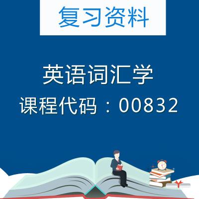 00832英语词汇学复习资料