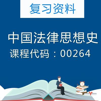 00264中国法律思想史复习资料