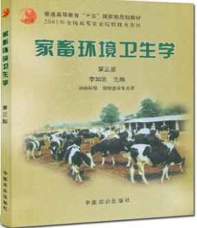02771家畜环境卫生学自考教材