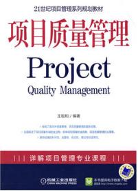 05062项目质量管理自考教材