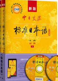 00840第二外语(日语) 自考教材