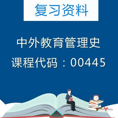 00445中外教育管理史复习资料
