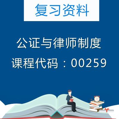 00259公证与律师制度复习资料