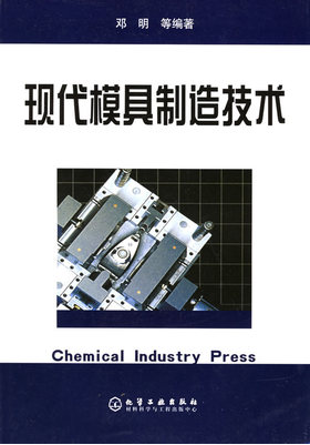 05665模具与现代加工技术概论