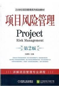 05064项目风险管理自考教材