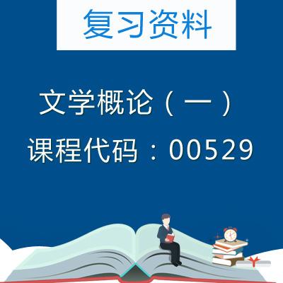 00529文学概论(一)复习资料