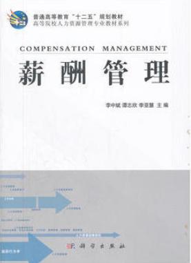06091薪酬管理 自考教材