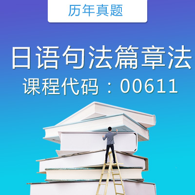 00611日语句法篇章法历年真题