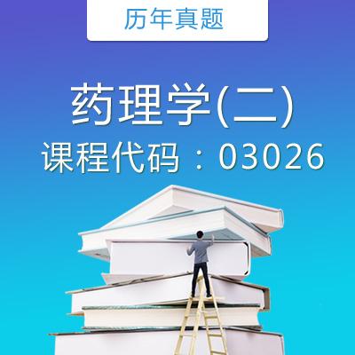 03026药理学(二)历年真题