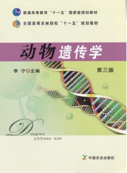 02794动物遗传育种学自考教材