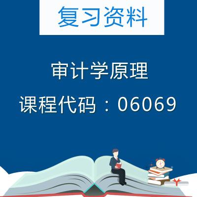 06069审计学原理复习资料