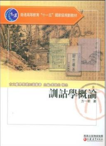 00819训诂学自考教材