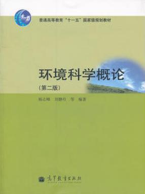 05676城市环境保护教材