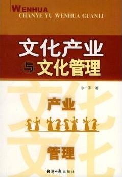 05725文化管理自考教材