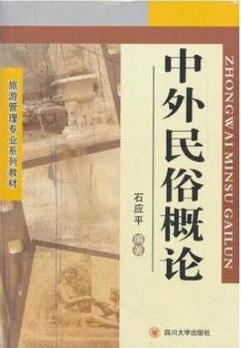 00199旅游与中外民俗(第二版)自考教材