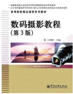 07219 数字摄影技术自考教材