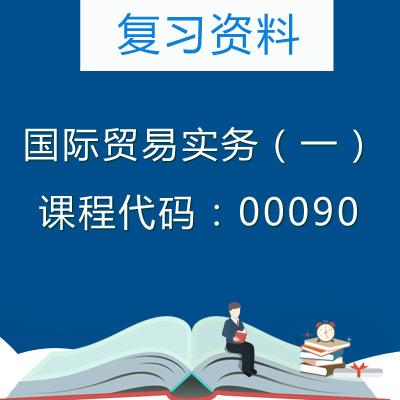 00090国际贸易实务(一)复习资料
