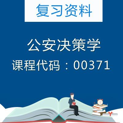 00371公安决策学复习资料