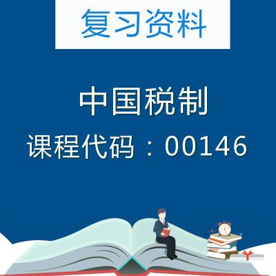 00146中国税制复习资料