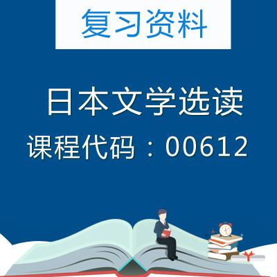 00612日本文学选读复习资料