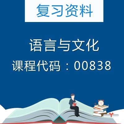 00838语言与文化复习资料