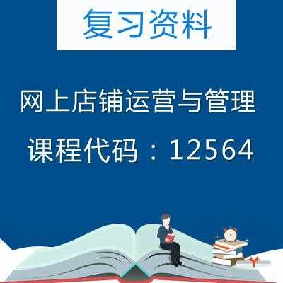 12564网上店铺运营与管理复习资料