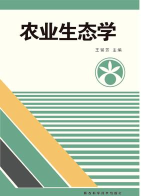 06215 农业生态学 教材