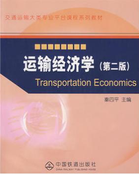 07106 铁路运输经济学 教材