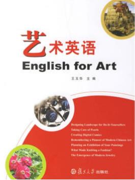 05332艺术专业英语自考教材