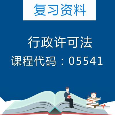 05541行政许可法复习资料