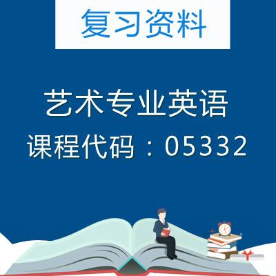 05332艺术专业英语复习资料