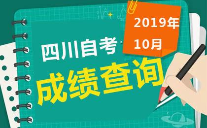 2019年10月四川自考成绩查询时间及入口