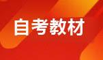 广东官方正版自考教材在哪里购买
