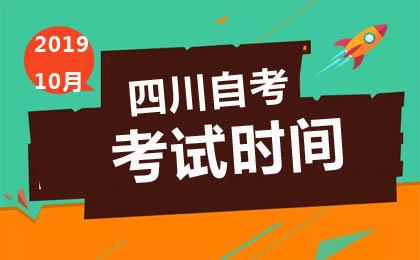 2019年10月四川省自考考试时间