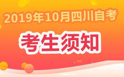 2019年10月四川自考报名考生须知
