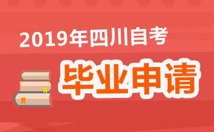 2019四川自考毕业申请时间及流程