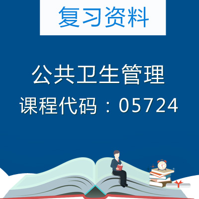 05724公共卫生管理复习资料