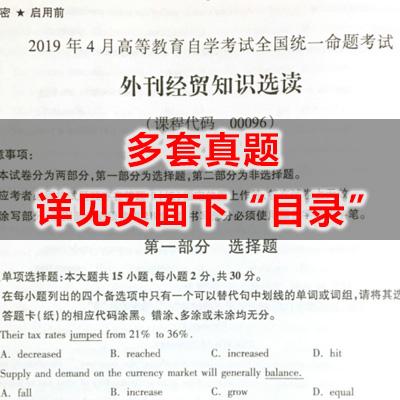 00096外刊经贸知识选读历年真题