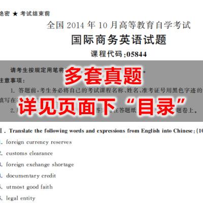 05844国际商务英语历年真题