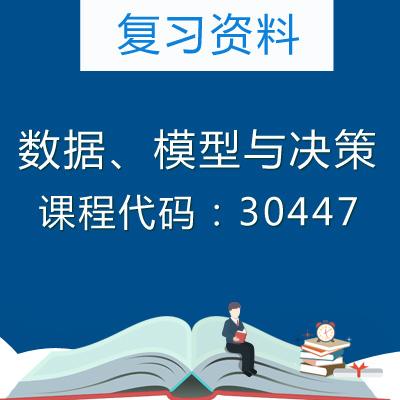 30447数据模型与决策历年真题