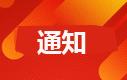 2019年10月青海自考本科报名条件有哪些