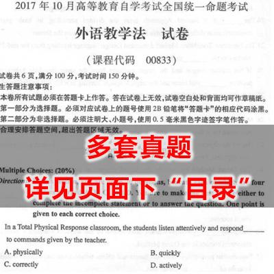 00833外语教学法历年真题.