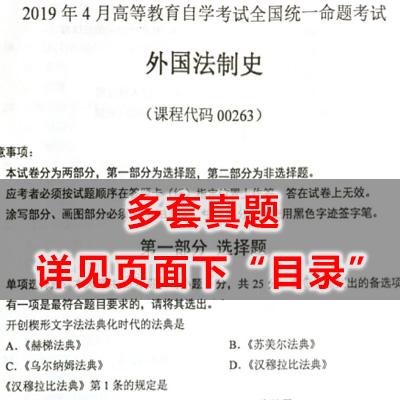 00263外国法制史历年真题
