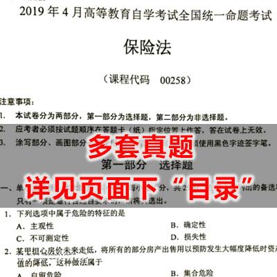 00258保险法历年真题