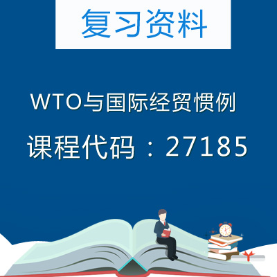 27185WTO与国际经贸惯例复习资料